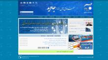 بازگشایی رسمی وبسایت صندوق قرض الحسنه جاوید